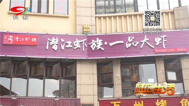 潜江一品大虾包装带台标_20180329094742.JPG